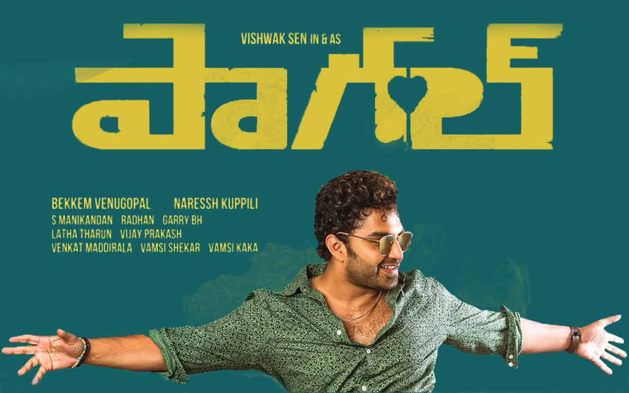 Paagal Movie Tickets
